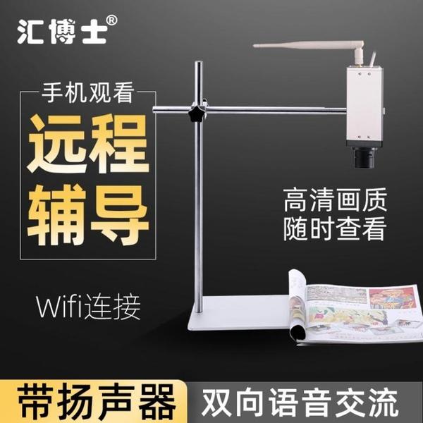 匯博士遠程輔導作業WIFI攝像頭帶麥克風揚聲器一體支持雙向語音 {快速出貨}