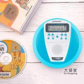 CD機 英語CD復讀機小學生迷你便攜式光盤播放器MP3插卡U盤可充電隨身聽 2色
