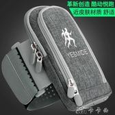 臂包 跑步手機臂套男女通用手腕包三星OPPO運動手機包 卡卡西