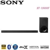 《送安裝&光纖音源線3米》SONY索尼 4K HDR Soundbar+無線重低音組HT-X9000F