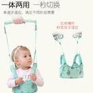 嬰兒學步帶護腰型防摔防勒嬰幼兒童寶寶學走路小孩兩用牽引繩神器 小山好物