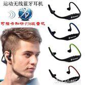 隨身聽 運動藍牙耳機mp3一體可插卡無線掛脖跑步腦后頸掛耳式雙耳塞 全館免運