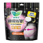 蕾妮亞極吸好眠晚安褲褲型衛生棉(M-L)2片【愛買】