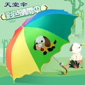 兒童雨傘卡通兒童傘小學生彩虹雨傘男女寶寶兒童傘長柄傘 YDL