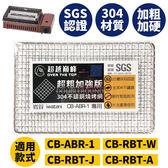 台灣SGS認證 304不鏽鋼超粗加強版替換烤網 岩谷 iwatani CB-ABR-1適用/烤爐大將烤網 CB-RBT-Z
