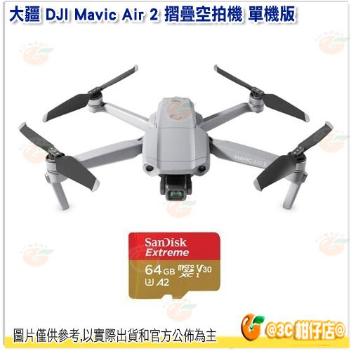 送64G 4K U3卡 + 大疆 DJI Mavic Air 2 摺疊空拍機 單機版 公司貨 無人機 航拍機