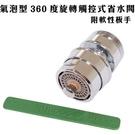 金德恩 台灣製造 360度觸控氣泡型萬向省水開關閥HP610N/附軟性板手外牙型/省水閥/節水器