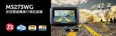送32G記憶卡『 寶麗萊 Polaroid MS273WG 』前後雙鏡頭機車行車紀錄器/記錄器 WIFI APP 160度廣角