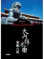 二手書博民逛書店 《大內錦衣衛:東廠八虎》 R2Y ISBN:9861679618│馮精志
