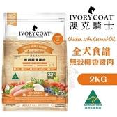 【加碼贈啟蒙狗罐*1】 *WANG*澳洲IVORYCOAT澳克騎士 全犬食譜 無穀椰香雞肉(皮膚呵護)2kg 狗飼料