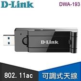 【南紡購物中心】D-Link 友訊 DWA-193 AC1750 MU-MIMO 雙頻USB 3.0 無線網路卡