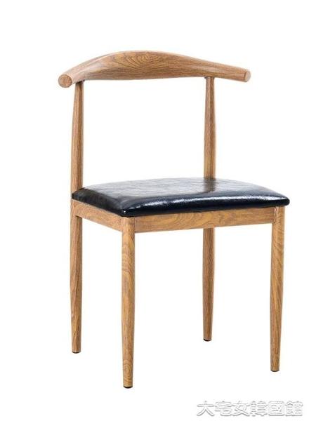 北歐餐椅家用簡約鐵藝牛角椅子仿實木靠背凳子奶茶店主題餐廳 大宅女韓國館YJT