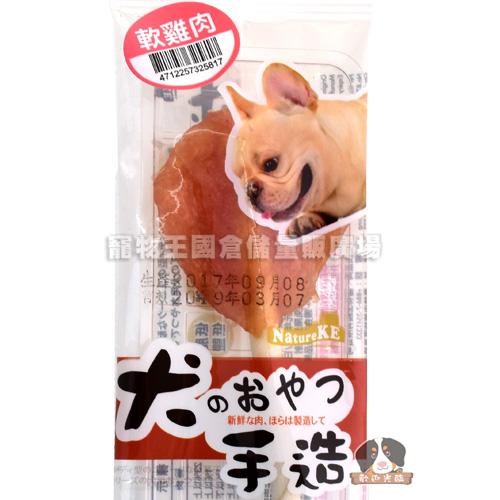 【寵物王國】NatureKE紐崔克棒棒糖犬點心-軟雞肉口味(1支入)