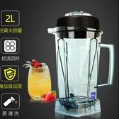 沙冰機 商用奶茶店碎冰刨冰機全自動攪拌豆漿破壁榨汁機冰沙機【快速出貨】