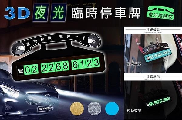 車之嚴選 cars_go 汽車用品【TA-A039】星光電話 前擋玻璃吸盤吸附式 夜光電話3D號碼暫停一下留言板