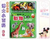 麗嬰兒童玩具館~雙美生活.我的博士小百科-動物/昆蟲/甲蟲/恐龍/動物世界模型