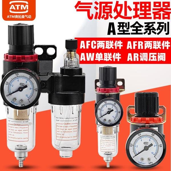 氣源處理器AFR AL二聯件AFC2000空氣調壓閥油水分離過濾器 樂活生活館