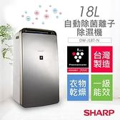 【南紡購物中心】特賣【夏普SHARP】18L自動除菌離子除濕機 DW-J18T-N