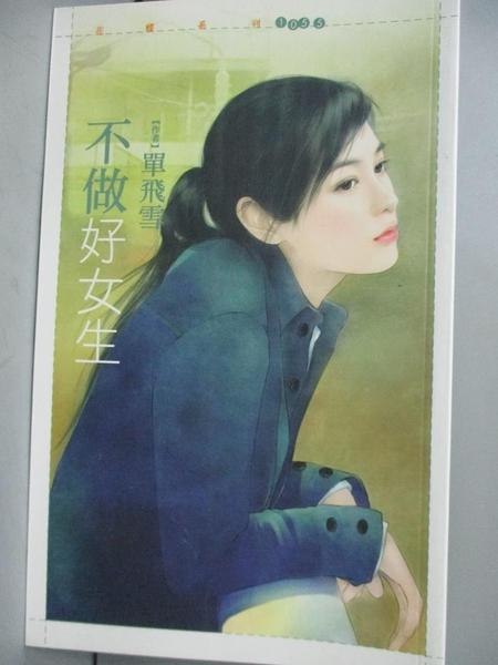 【書寶二手書T7/言情小說_IRK】不做好女生_單飛雪