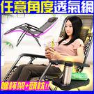 無段式躺椅涼椅.體平衡無重力休閒椅扶手椅...