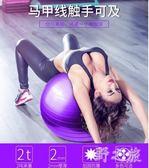 瑜伽球初學者加厚健身防爆無味兒童孕婦 mj7136【野之旅】