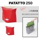 二代PATATTO 250 日本超輕量薄型露營摺疊椅 紙片椅 日本正版商品 (紅)