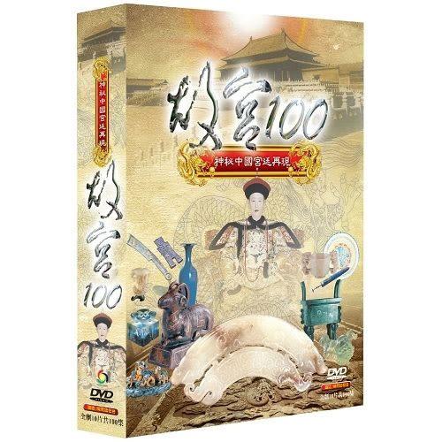 故宮100DVD (全100集/10片裝/國語‧閩南語發音)