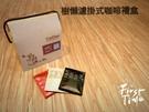 新品牌樹懶濾掛式咖啡精裝版禮盒包18入三種口味
