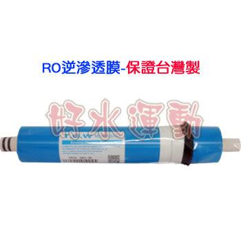 水蘋果居家淨水~快速到貨~T.G.W. RO膜(台灣製造 ~50G~RO純水機專用)