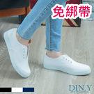 免綁帶素面休閒鞋(白) 帆布鞋.懶人鞋....
