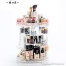 化妝品收納盒透明旋轉桌面置物架亞克力梳妝臺口紅護膚收納架 新年優惠