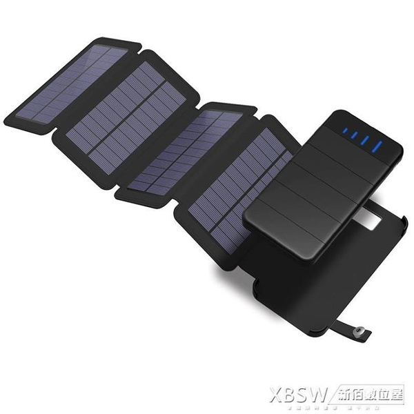 【保固一年】大容量充電寶戶外折疊便攜徒步太陽能充電寶充電器充電板通用快充『新佰數位屋』
