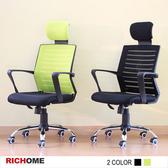 【RICHOME】雅仕高背職員椅-2色綠色