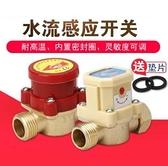 4分6分1寸水流感應開關?家用冷熱水增壓泵水流開關自動控制器 陽光好物