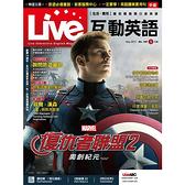 《Live互動英語》互動下載版 1年12期(適用現折500元專案)