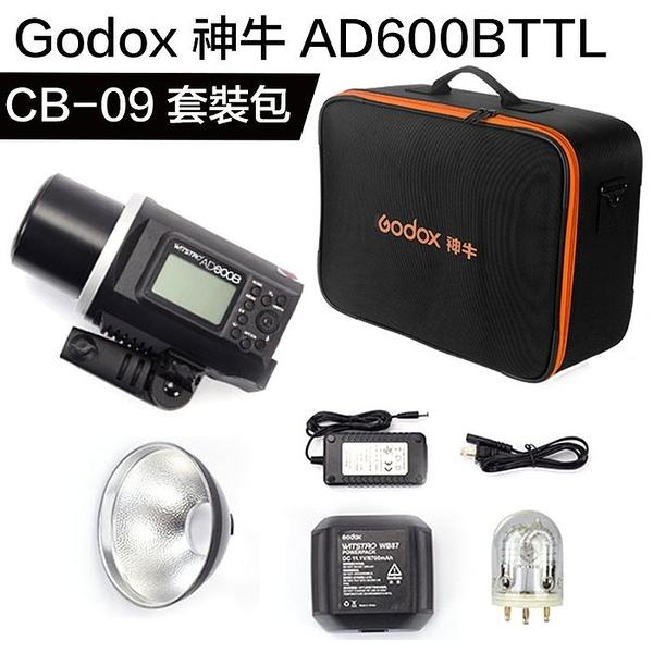 黑熊館 Godox 神牛 AD600B TTL CB-09 套裝包 攜帶式 高速同步 閃光燈 外拍 婚攝 棚拍