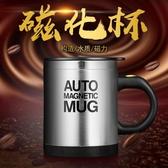 不銹鋼自動攪拌杯磁化杯創意懶人泡咖啡奶磁力電動牛奶飲料馬克杯 優尚良品