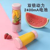 安家樂榨汁機家用水果小型充電動便攜式榨汁杯自動迷你炸果汁豆漿 喵可可