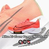 Nike 慢跑鞋 Air Zoom Tempo Next FK 橘 白 男鞋 React 泡棉中底 多功能 運動鞋【ACS】 CI9923-800