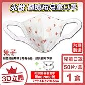 永猷 兒童3D立體醫療口罩 14.5X10.5cm (兔子) 50入/盒 (台灣製造 CNS14774) 專品藥局【2016825】