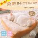 柔軟吐司寵物窩墊 坐墊 座墊 靠墊 椅墊 貓床 狗床 寵物坐墊 寵物睡墊 吐司坐墊 麵包切片 吐司