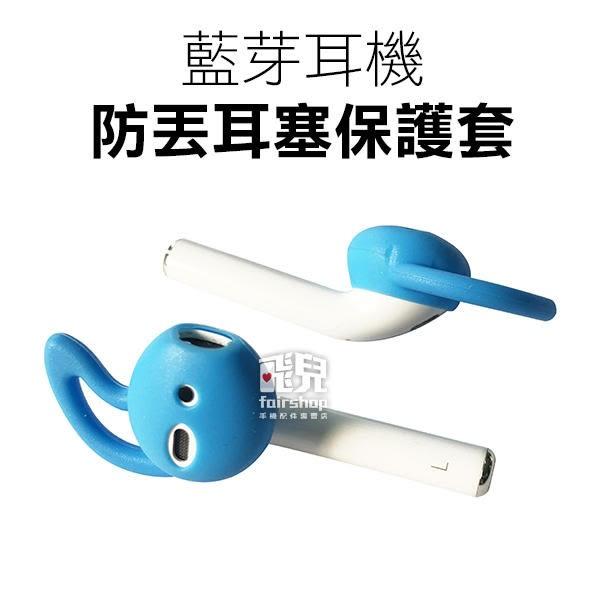 【妃凡】AirPods 藍芽耳機 防丟 耳塞 保護套 耳機套 防塵套 防髒 防汙 替換耳塞 矽膠套 軟套 163