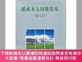 簡體書-十日到貨 R3YY【低成本太陽能發電】 9787802239401 中國三峽出版社 作者:作者:(美)