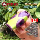 [開發票 加拿大 Fox40] SHARX 120分貝 紫綠 無滾珠口哨 安全哨 裁判哨 狐狸哨;蝴蝶魚戶外
