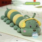 公仔 羽絨棉毛毛蟲兒童玩偶軟體毛絨玩具長抱睡枕女生日禮物可愛布娃娃T 2色