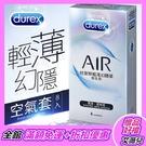衛生套 成人世界 Durex杜蕾斯 AIR輕薄幻隱裝保險套 8入 保險套/薄型裝/片/型 避孕 超薄 激情