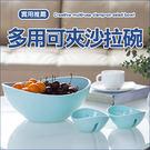 ✭米菈生活館✭【S27】多用可夾沙拉碗 調味碟 用餐 日式 碗盤 養身 健康 食材 水果 和風醬