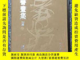 二手書博民逛書店石虎書畫集罕見七卷本Y5188 石虎 人民美術出版社 出版201