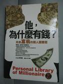 【書寶二手書T9/投資_HHT】他,為什麼有錢?_王中寧