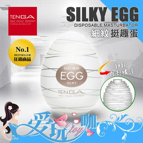 日本 TENGA 典雅 細紋 挺趣蛋 SILKY EGG Disposable Masturbator 日本原裝進口 小型自慰套